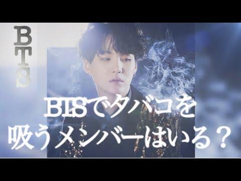 【BTS】タバコを吸うメンバーはいますか?