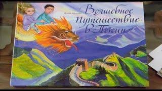 Волшебное путешествие в Пекин Ирины Захаровой