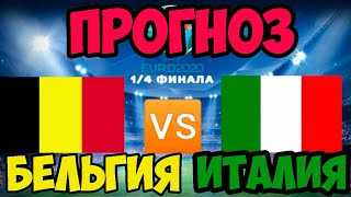 Прогноз БЕЛЬГИЯ Италия 2 июля чемпионат Европы по футболу 2021 четвертьфинал