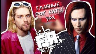 15 Главных Рок Хитов 90х!