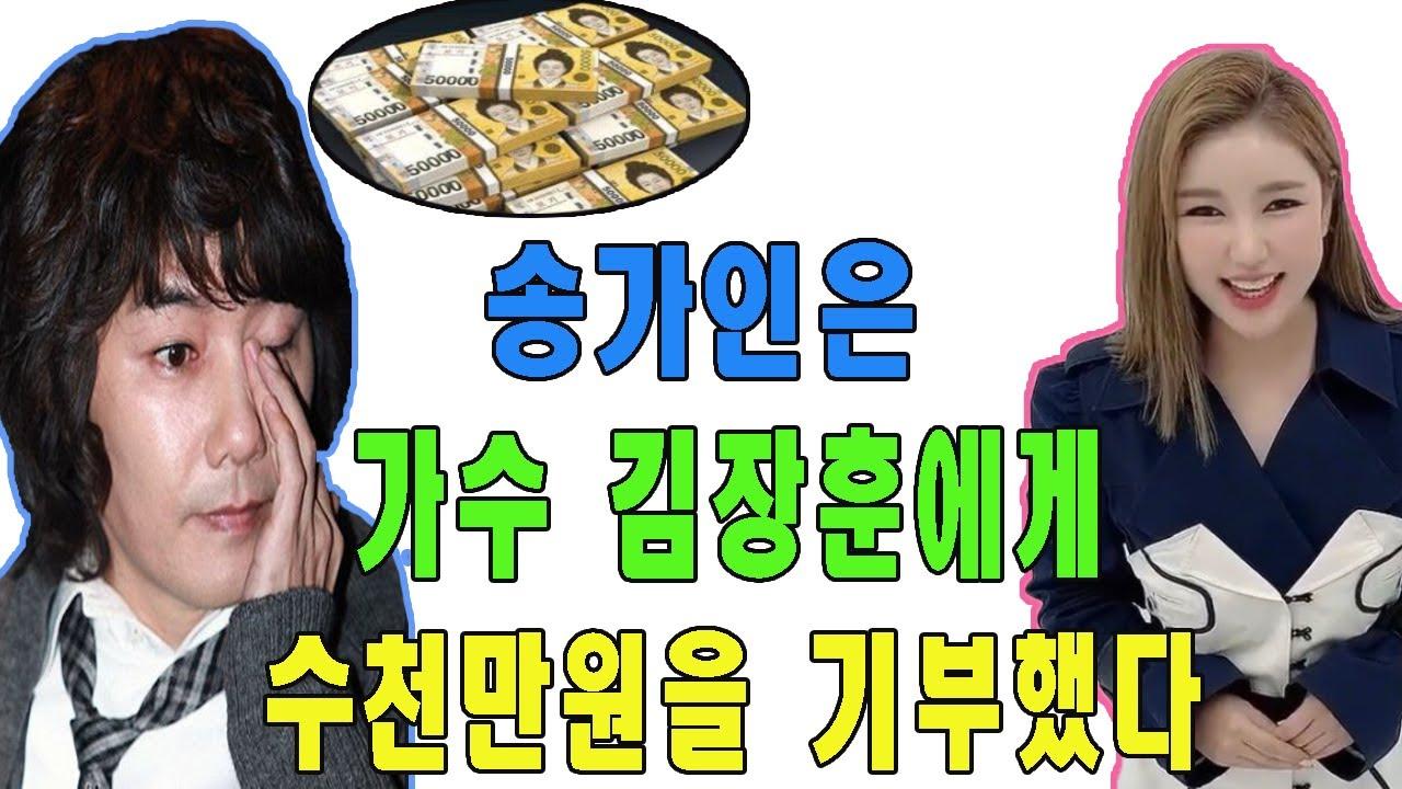 """[HOT] 송가인은 가수 김장훈에게 수천만원을 기부했다! 송가인이 왜 이렇게 많은 돈을 기부하나요? """"상황은 매우 어렵습니다"""". 김장훈의 반응??? 둘 사이의 관계는 무엇입니까?"""