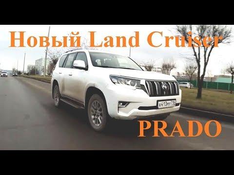 Новый Toyota Land Cruiser Prado 2018 обзор