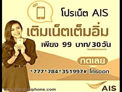 โปรเน็ตโปรเสริมเอไอเอส (AIS) รายเดือน Top5 ตุลาคม 2559