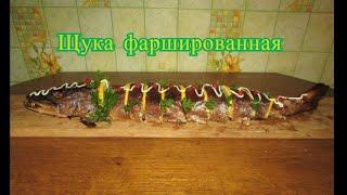 Щука фаршированная рецепт в духовке.  Как приготовить щуку?