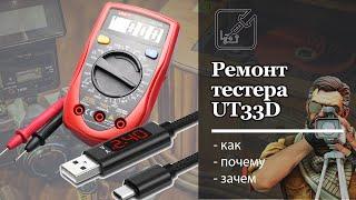 Ремонт тестера после измерения сетевого напряжения на пределе для измерения тока