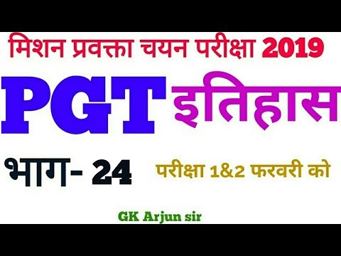 History  (itihas)UPPSC PGT Previous PAPER (solved) LT grade/ TGT/PGT/UGC NET/OTHER