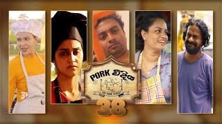 Pork Weediya | Episode 38 - (2021-09-17) | ITN Thumbnail