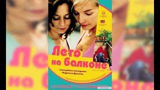 Лето на балконе [фильм 2005]