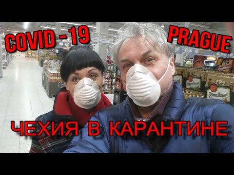 КОРОНАВИРУС В ЧЕХИИ. ЧЕХИЯ В КАРАНТИНЕ. ПАНДЕМИЯ COVID-19 В ЧЕХИИ.