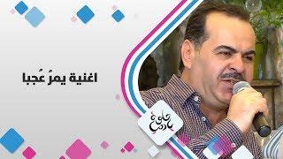 الفنان السوري ايهاب أكرم - اغنية يمرُ عُجبا