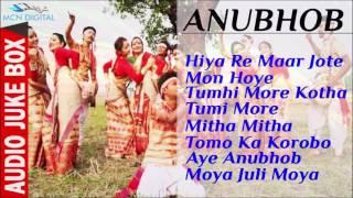 Anubhob Assamese Album Song Compilation | Full Audio Jukebox | MCN Jukebox