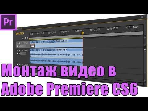 программа для монтажа видео скачать бесплатно на русском языке pr