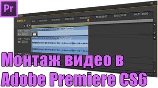 Монтаж видео в Adobe Premiere CS6(Надеюсь понравится) Лайк и подписка за спасибо! Спасибо, блин! K-Lite Codec Pack: http://codecguide.com/download_kl.htm Спецально..., 2012-10-19T07:00:18.000Z)