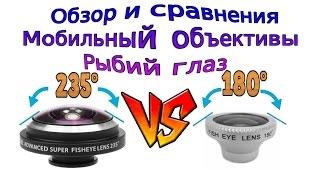 Мобильный объектив 235 градусов (Рыбий глаз) Обзор сравнения(, 2016-04-22T17:55:48.000Z)