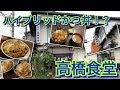 【高橋食堂】ハイブリッドかつ丼!? の動画、YouTube動画。