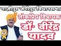 गाजीपुर : विधायक वीरेंद्र यादव के बारे में जाने । Mla Birendra Yadav Ghazipur