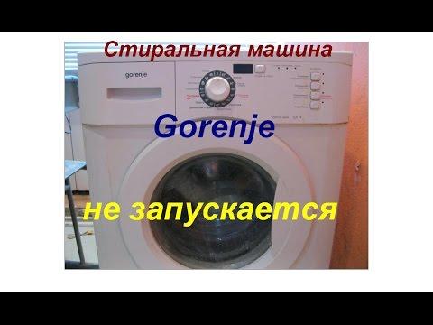 Стиральная машина Gorenje не запускается.