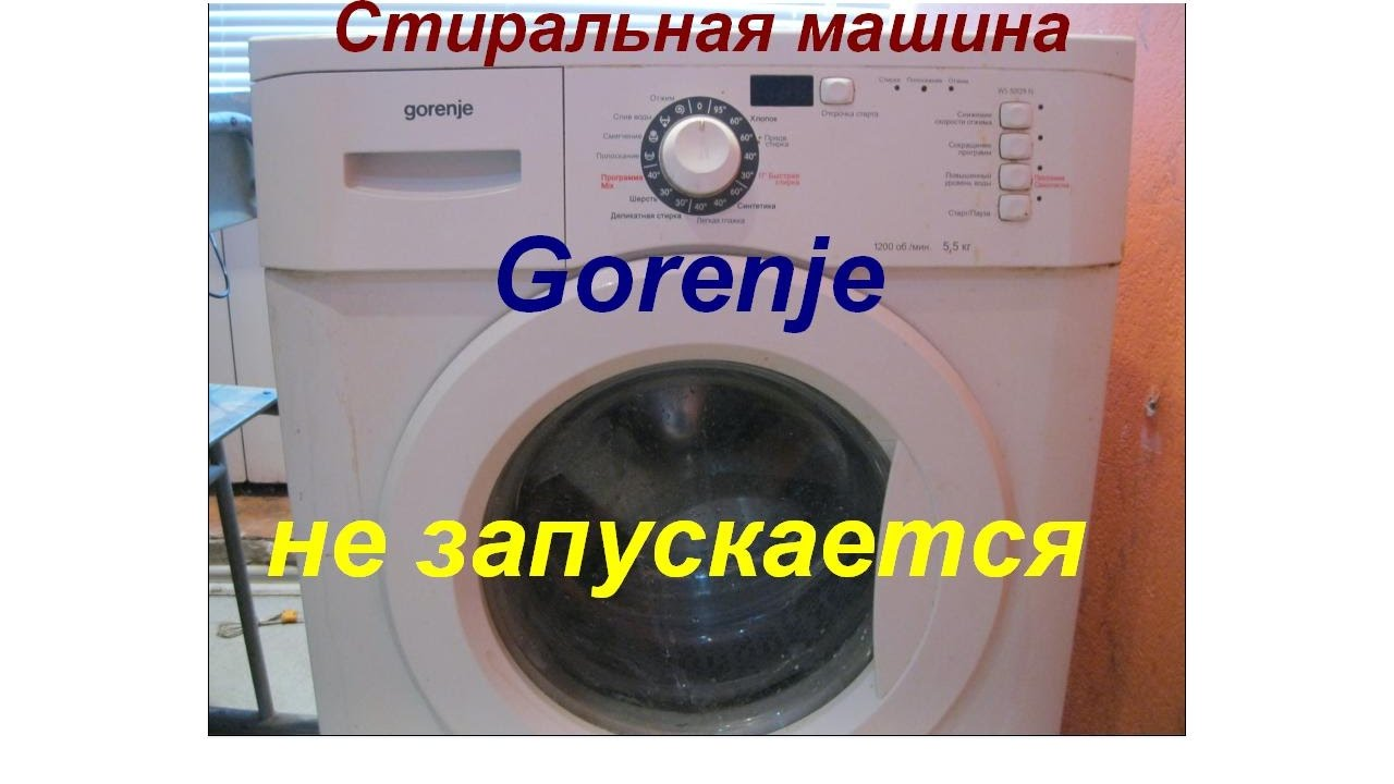 start washing machine