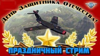 World of Warplanes - Праздничный Стрим 23 февраля !