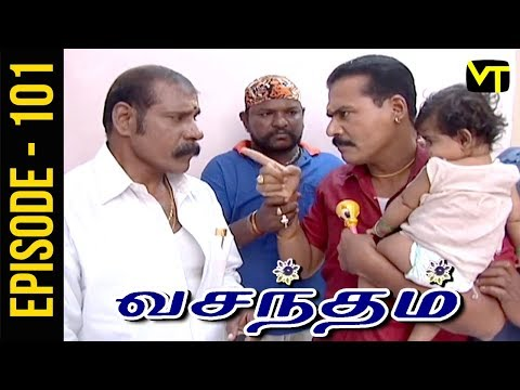 Vasantham Tamil Serial Episode 101 exclusively on Vision Time. Vasantham serial was aired by Sun TV in the year 2005. Actress Vijayalakshmi suited the main role of the serial. Vasantham Tamil Serial ft. Vagai Chandrasekhar, Delhi Ganesh, Vathsala Rajagopal, Shyam Ganesh, Vishwa, Durga and Priya in the lead roles. Subscribe to Vision Time - http://bit.ly/SubscribeVT  Story & screenplay : Devibala Lyrics: Pa Vijay Title Song : D Imman.  Singer: SPB Dialogues: Bala Suryan  Click here to Watch :   Kalasam: https://www.youtube.com/playlist?list=PLKrQXcb2YJU097x60nl4osYp1hB4kYJ-7  Thangam: https://www.youtube.com/playlist?list=PLKrQXcb2YJU3_Dm5GtlScXBPqc2pmX3Q5  Thiyagam:  https://www.youtube.com/playlist?list=PLKrQXcb2YJU3QSiSiTVOQ-lI4hDr2TQBl  Rajakumari: https://www.youtube.com/playlist?list=PLKrQXcb2YJU3iijZXtnzeMvAjRVkdMrAR   For More Updates:- Like us on Facebook:- https://www.facebook.com/visiontimeindia Subscribe - http://bit.ly/SubscribeVT