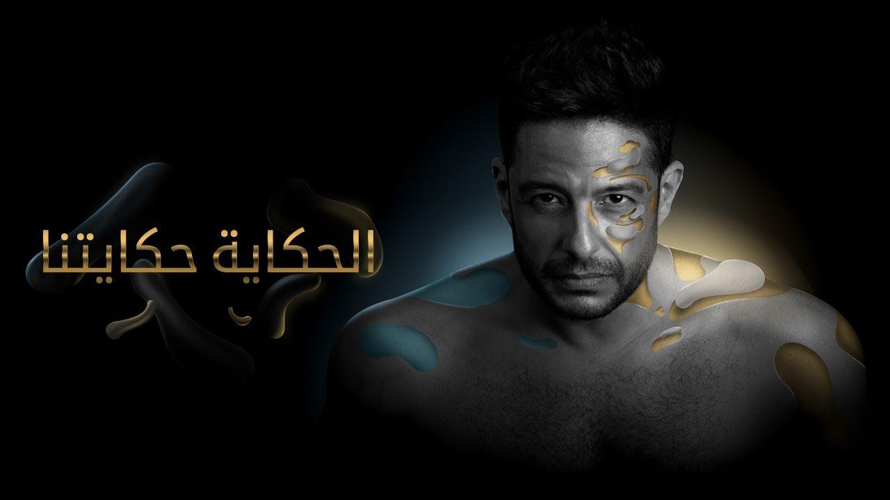 Hamaki - El Hekaya Hekayetna / حماقي - الحكاية حكايتنا