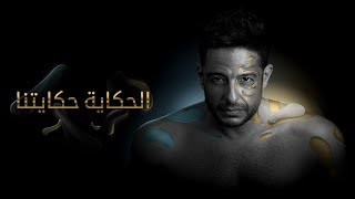 Hamaki - El Hekaya Hekayetna (Official Lyrics Video) / حماقي - الحكاية حكايتنا - كلمات