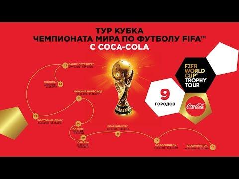 Тур Кубка Чемпионата мира по футболу FIFA™ C Coca Cola  Самара
