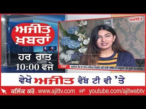 Ajit News @ 10 pm, 14 October 2017 Ajit Web Tv