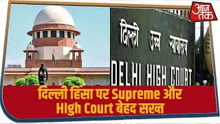 दिल्ली हिंसा पर Supreme और HIgh Court बेहद सख्त, गृह मंत्री अमित शाह ने खुद संभाली कमान