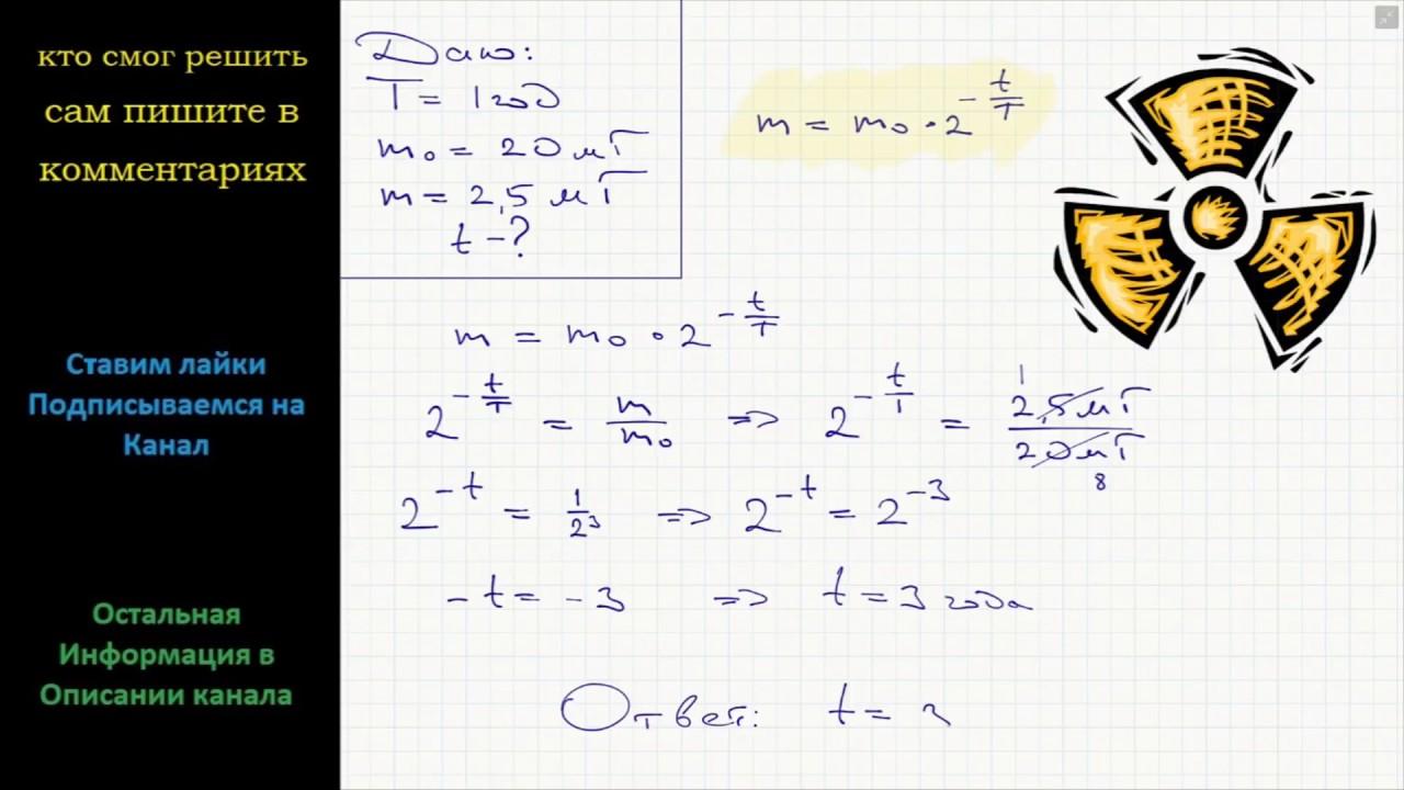 Решение задач на полураспад математика школа россии 2 класс решение задач