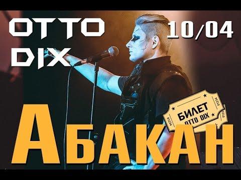 10 04 18 ОТТО ДИКС