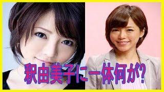 第1子妊娠中の女優釈由美子(37)がブログに「一番耐えられないこと...