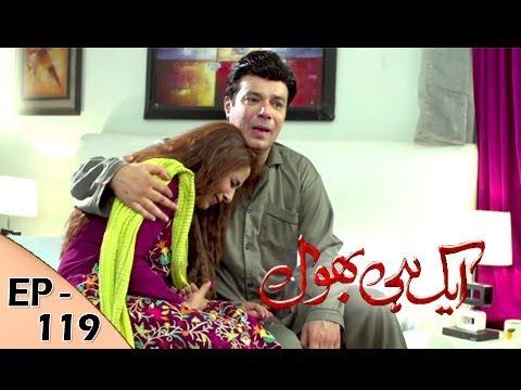 Ek hi bhool Episode 119 - 13th December  2017 - ARY Digital Drama