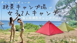 海の近くで女子キャンプ!居酒屋飯&スノーケリング【ガンダーラ真鶴】