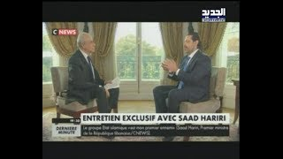 الحريري: عندما علمنا بوفاة العسكريين رأينا أن الأفضل مغادرة الدواعش الى سوريا