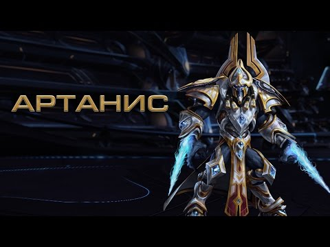 видео: heroes of the storm – Артанис