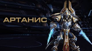 Heroes of the Storm – Артанис