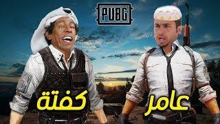 عامر وكفتة من شباب البومب في لعبة ببجي موبايل PUBG   كفتة خواف !!