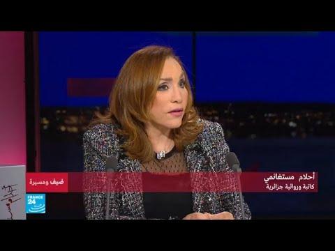 أحلام مستغانمي.. كاتبة وروائية جزائرية  ج2
