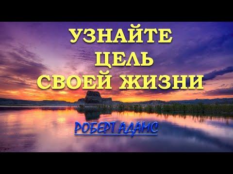 САМОИССЛЕДОВАНИЕ СДЕЛАЕТ ВСЁ [Робер Адамс] 132