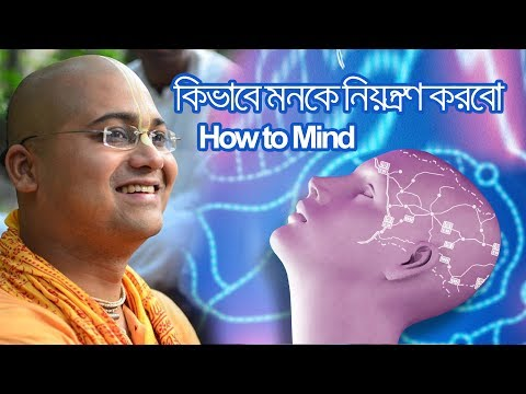 How to Mind Bangla Lecture By :  Anango Mohan Das