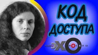 Юлия Латынина | радио Эхо Москвы | Код доступа | 3 декабря 2016