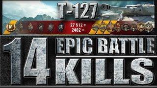 Т-127 14 ФРАГОВ EPIC BATTLE В ПЕСКЕ. ⚔⚔⚔ Рудники - лучший бой T-127 World of Tanks.