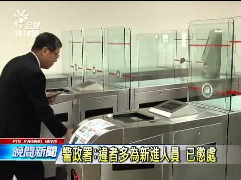 20140224公視晚間新聞-台聯:違規赴中官員 警政署最多