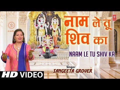 नाम ले तू शिव का Naam Le Tu Shiv Ka I SANGEETA GROVER I New Latest Full HD Video Song