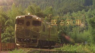 絶品スイーツを満喫する列車旅 JRKYUSHU SWEET TRAIN「或る列車」