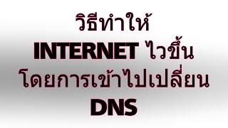 วิธีทำให้ INTERNET ไวขึ้นโดยการเข้าไปเปลี่ยน DNS