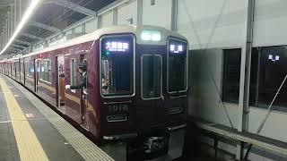 阪急電車 宝塚線 1000系 1018F 発車 三国駅