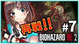 【バイオハザードRE:2】#7 クレア編実況!ボス「G」と再戦!?倒したはずじゃ・・・【Resident Evil 2 Remake】