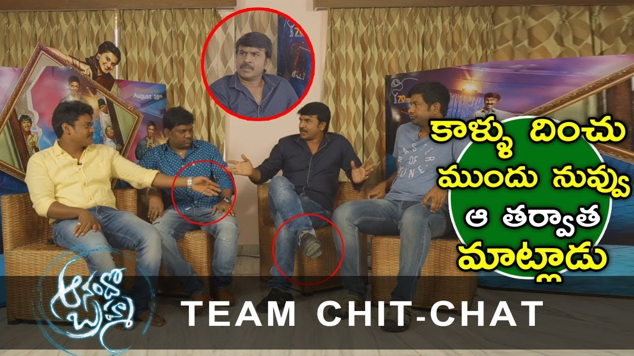 Anando Brahma Movie Team Funny Chit Chat | Vennela Kishore | Shakalaka Shankar | Srinivas Reddy